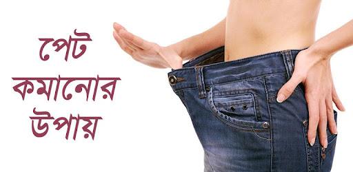 sfaturi de pierdere de grăsime în bengali